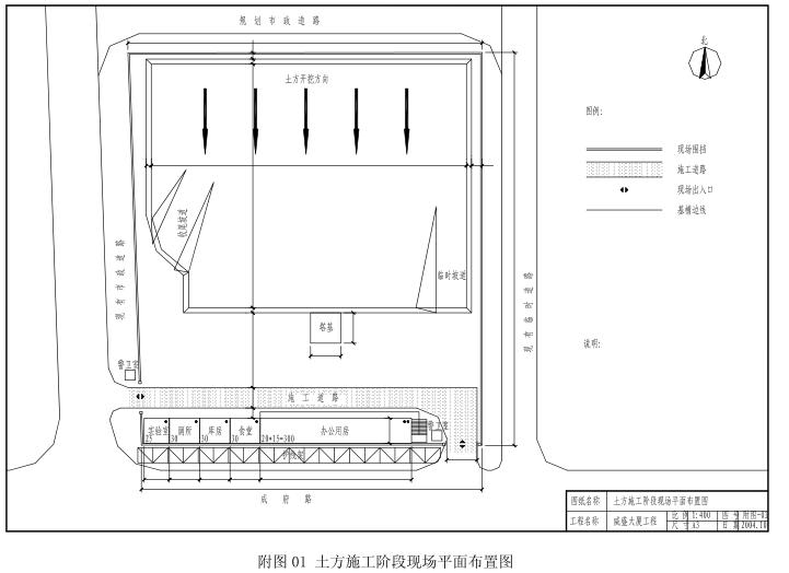 威盛大厦施工组织设计(共230余页,含平面布置图,网络计划等)