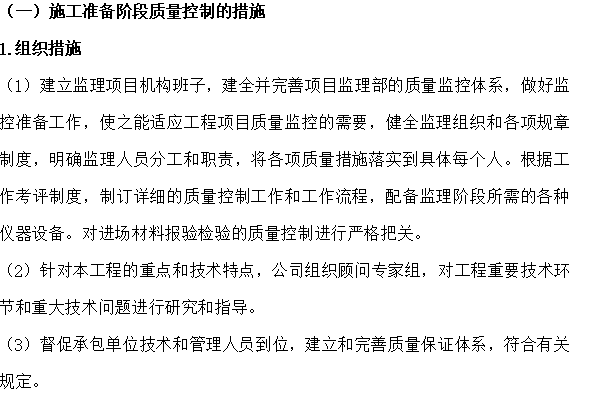 房建监理大纲(三控,共75页)_5
