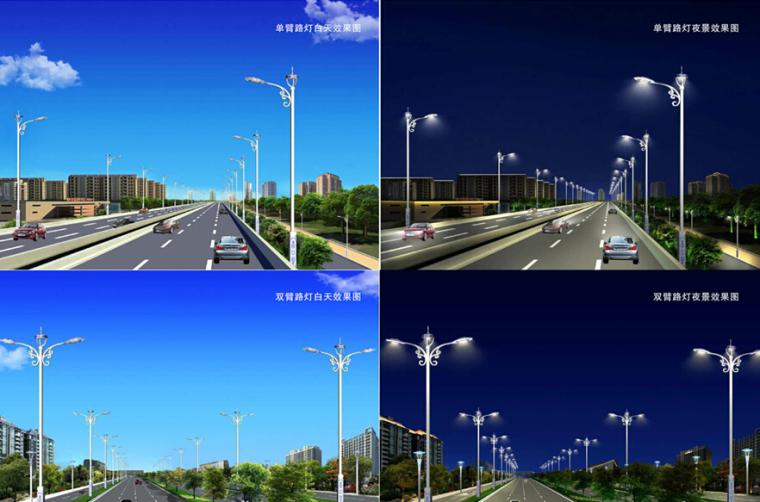 路灯设计方案
