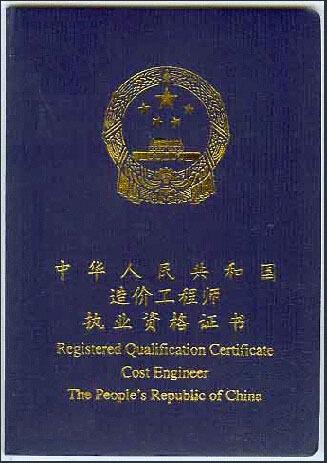 重磅!财政部发文:造价工程师证书含金量大大提高!