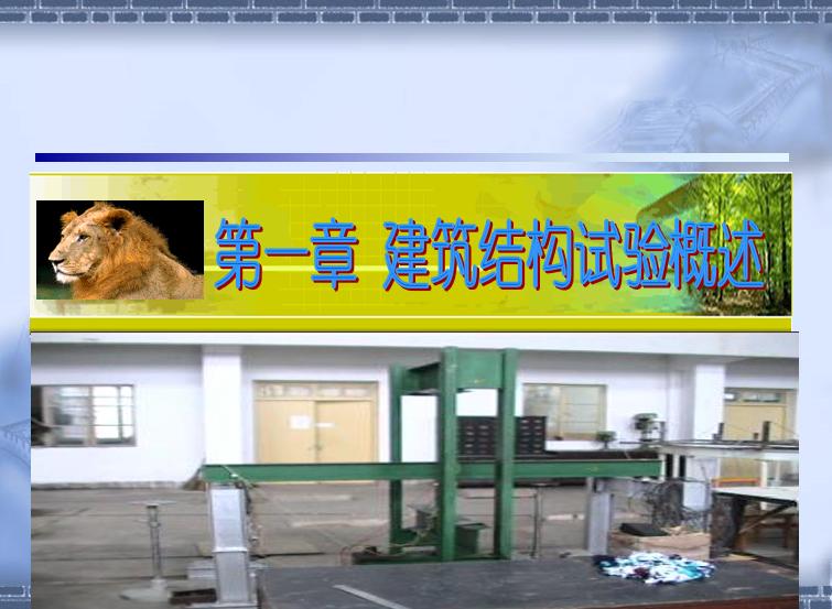 建筑结构试验(PPT,473张)