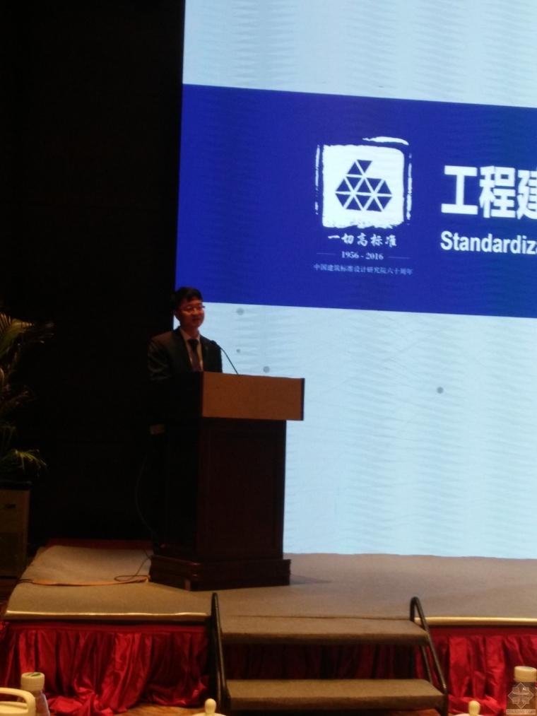 [图文直播]工程建设标准化改革与标准国际化研讨会_4