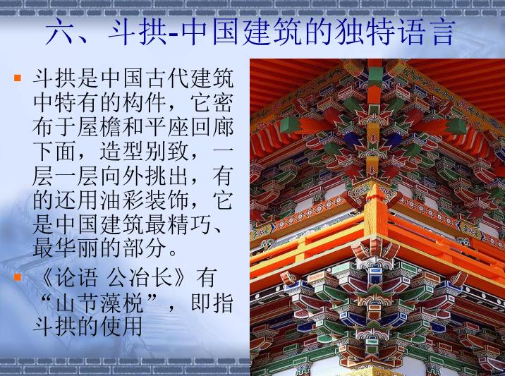 中国古建筑的结构-斗栱2