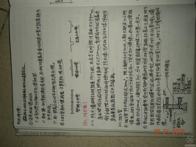 建筑构造复习资料(重点笔记+华工课堂拍摄笔记)_50