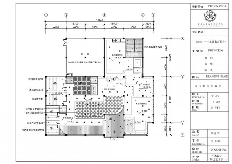 house—主题餐厅设计_15