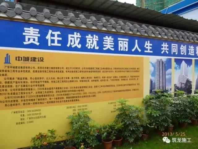 建筑安全协会标准化示范工地展示,文明施工篇79张照片!_17