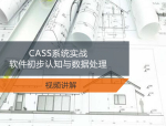 第1节:CASS系统实战软件初步认知与数据处理