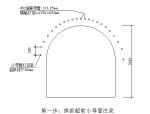 宝盛里施工宝盛里110kV电力隧道组织设计