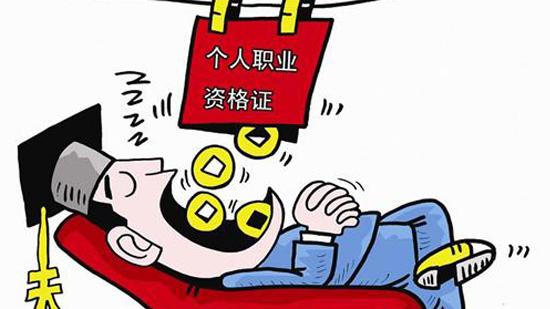 """""""挂证""""究竟还能走多远?住建部复函同意广东资质改革试点"""