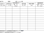 实测实量记录表