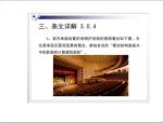 《建设工程建筑面积计算规范-》(GBT50353-2013)解读(159页PPT,图文详细)