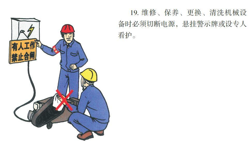 看完神奇的八个工种施工漫画,安全事故减少80%!_26