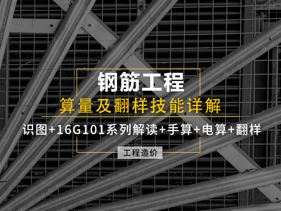钢筋工程算量及翻样技能详解(识图+16G101系列解读+手算+电算+翻样)