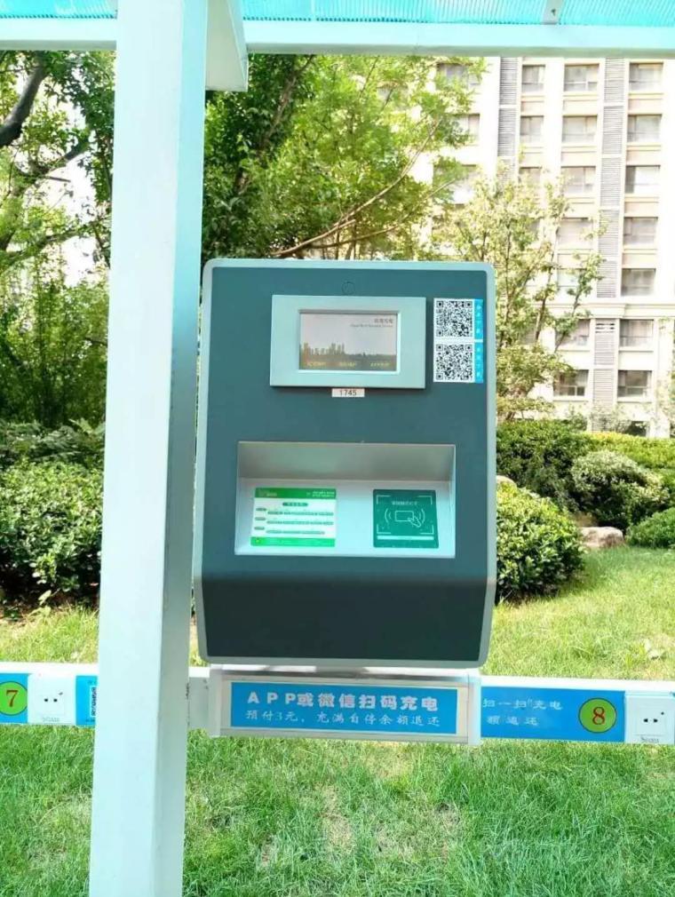 云鸟物业小区充电站及充电桩功能介绍免费下载