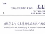 城镇供水与污水处理化验室技术规范CJJT 182-2014