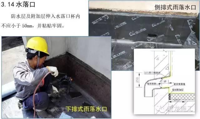 防水施工详细步骤指导_14
