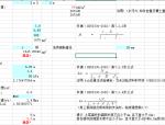地下室抗浮计算(含锚杆)计算表格