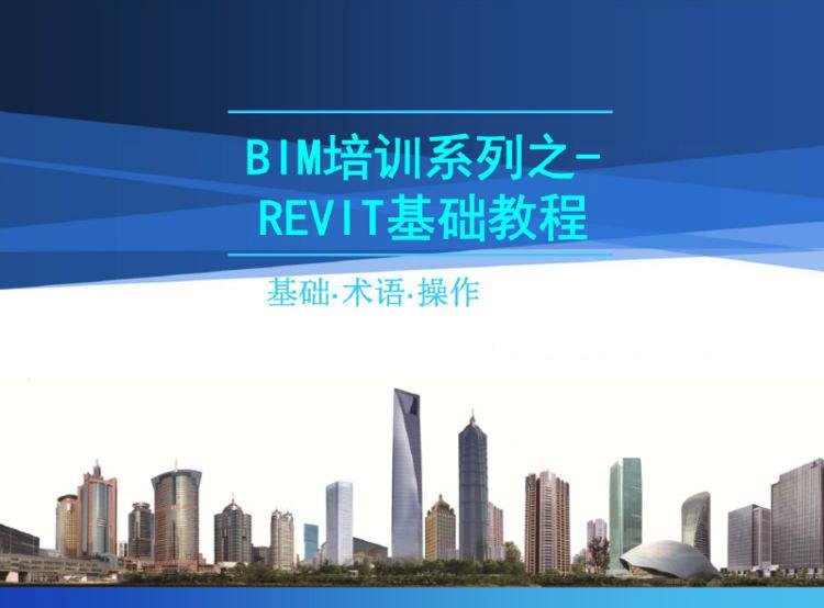[中建]BIM培训-Revit基础教程,51页