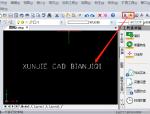 在CAD中怎么更改建筑设计图纸里文字的英文大小写状态?