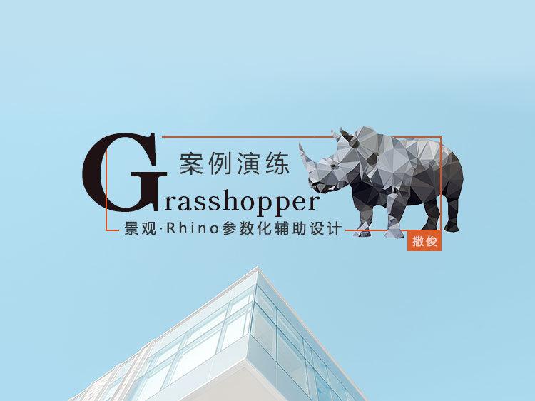 Grasshopper案例演练(一)