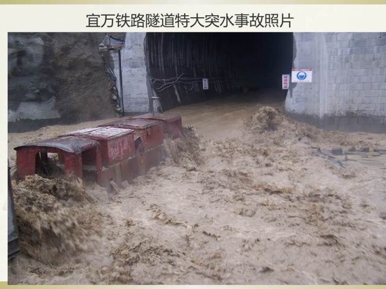 隧道工程施工事故案例分析