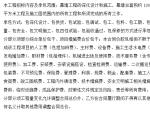 """【广东】绿地海珠""""滨江汇""""幕墙工程招标文件(共36页)"""