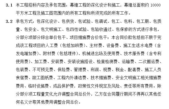 """[广东]绿地海珠""""滨江汇""""幕墙工程招标文件(共36页)"""