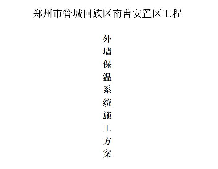 郑州南曹安置区工程外墙保温施工方案