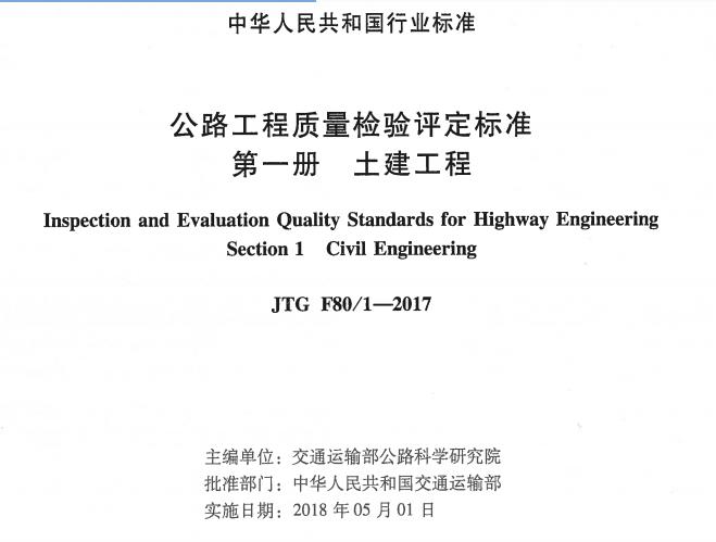 公路工程质量检验评定标准JTGF80-1-2017免费下载