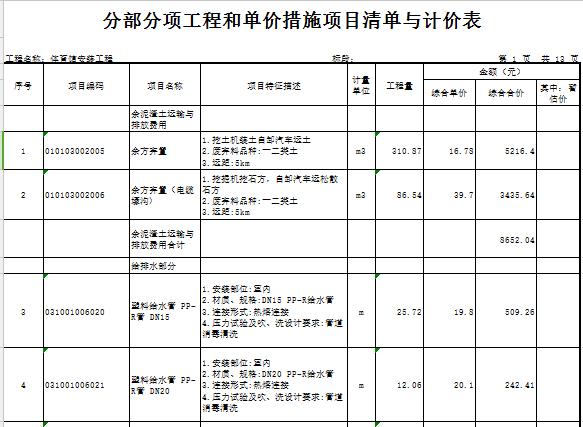 [广东]新建2层体育馆(钢结构)建筑安装工程预算书(含图纸)_9