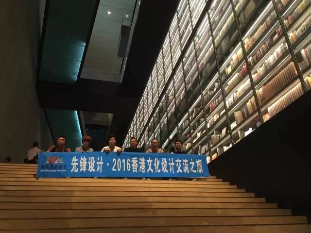 [媒体传真]我司总监刘斌先生参加2016香港·深圳设计文化交流-640.webp (4).jpg