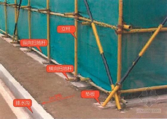 [广东]建筑施工安全检查标准操作手册(2014版 180余页)