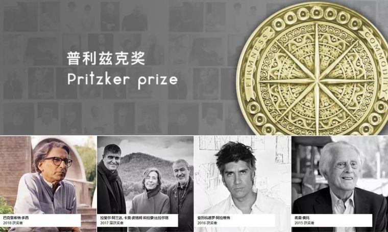 普里兹克奖又来了,陪跑多年的建筑师了解一下?
