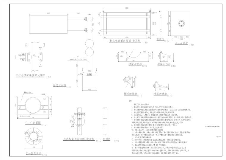 交通灯杆与标牌大样图(CAD)