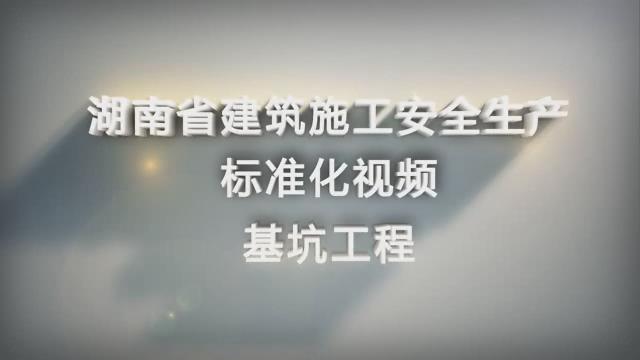 湖南省建筑施工安全生产标准化系列视频—基坑工程