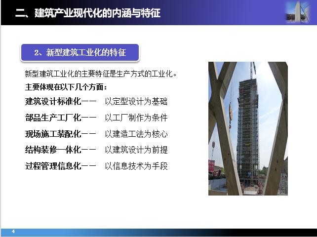 山东省《装配整体式混凝土结构设计规程》介绍_2