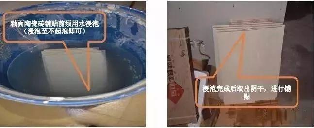 史上最全的装修工程施工工艺标准,地面墙面吊顶都有!_37