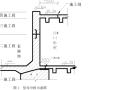 海洋馆表演池钢结构施工组织设计(共20页)
