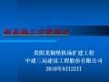 贵阳龙洞堡机场扩建工程桩基施工方案
