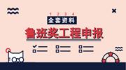鲁班奖工程申报_副本.png