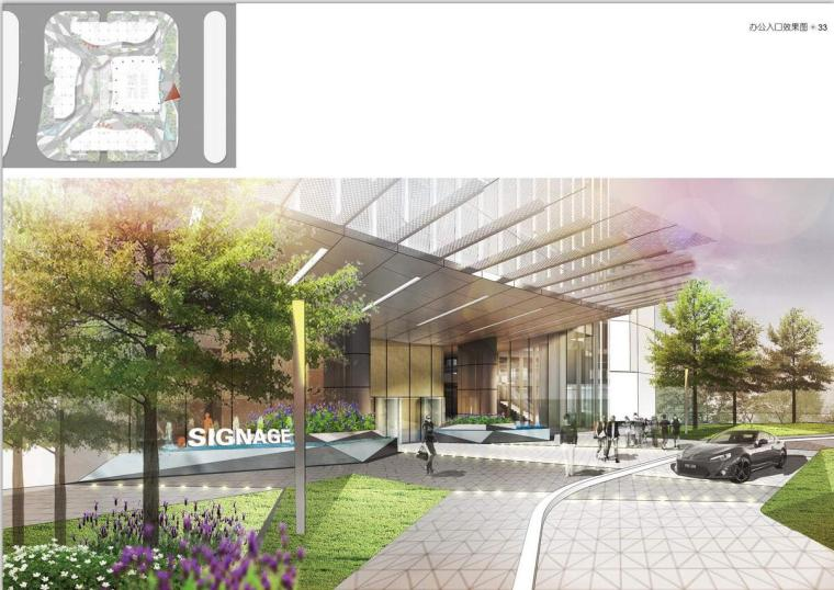 [广东]某城市诺德中心景观规划设计方案文本(35页)