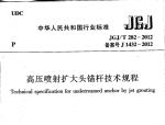 JGJ/T282-2012 高压喷射扩大头锚杆技术规程