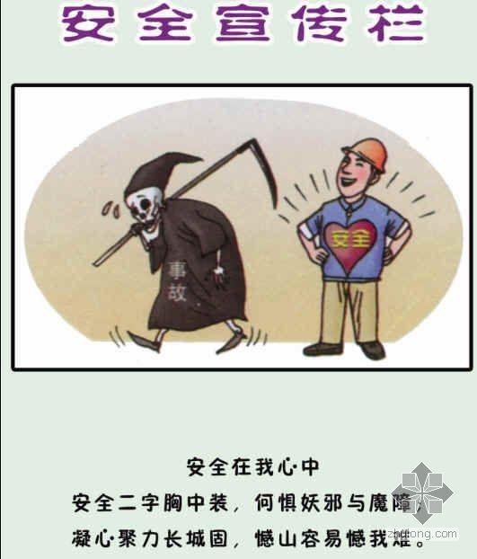 江苏某集团漫画版安全宣传栏
