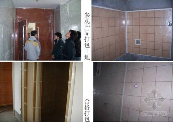 建筑精装修施工质量通病防治及项目管理措施(多图)