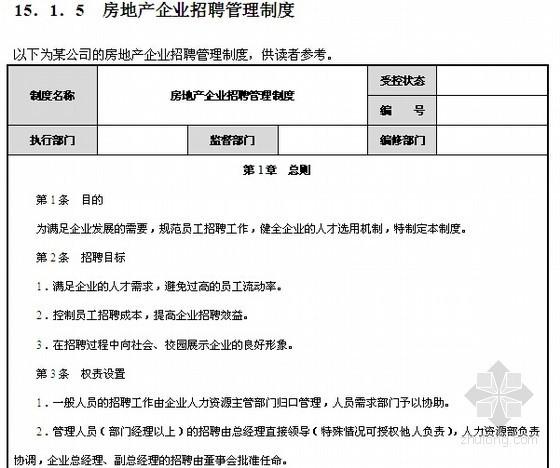 房地产企业行政人事管理细则及表格(全套)
