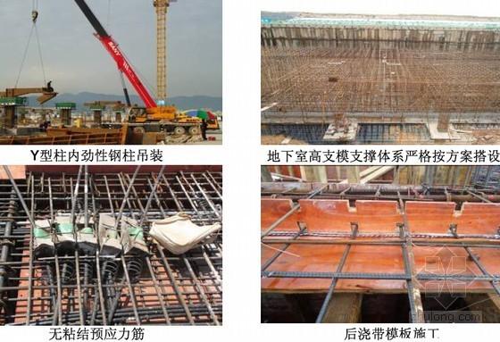 [深圳]框架结构机场航站区扩建工程创优汇报(70页 蜂巢幕墙结构)