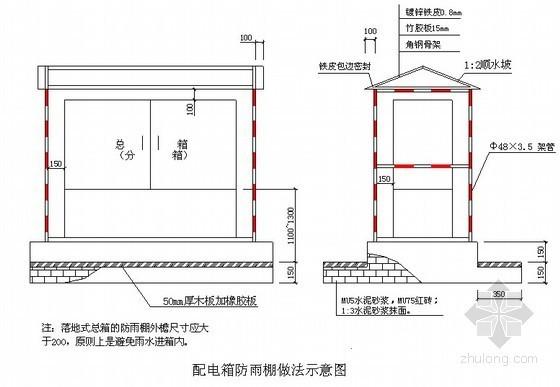 [北京]商业综合楼安全文明施工组织设计(中建)
