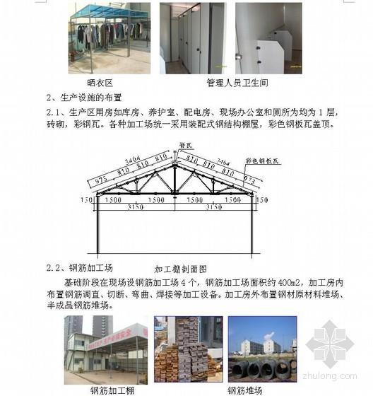 [湖南]大型物流园施工组织设计(总平面布置 框剪结构 6层)