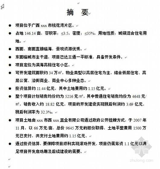 广西某住宅小区项目可行性研究报告(2010-03)