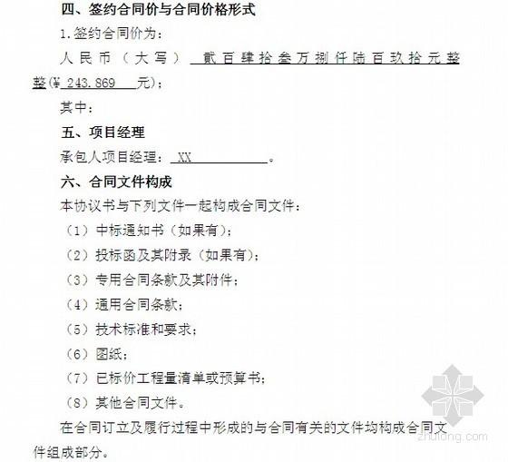 [江苏]2013年批发市场钢结构大棚建筑安装工程施工合同(51页)